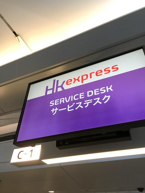 香港エクスプレスで行く、香港マカオ旅行記-14.jpg