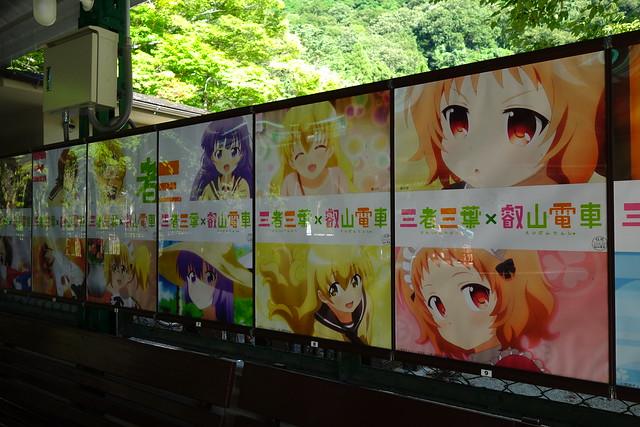 2016/08 叡山電車×三者三葉 コラボポスター #08
