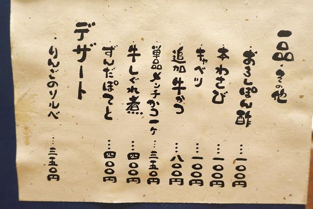 牛かつ いち華_04