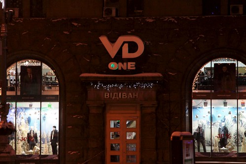 Unfortunately named store 'VD One' in Kiev