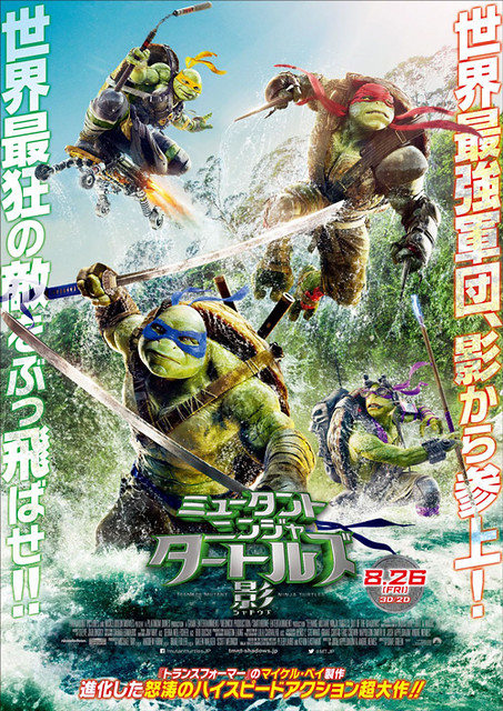 映画『ミュータント・ニンジャ・タートルズ:影<シャドウズ>』日本版ポスター