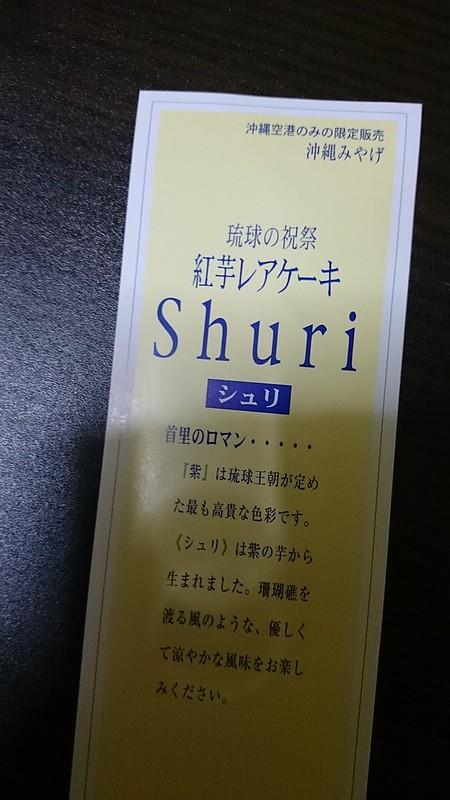 沖繩機場限定蕾雅蛋糕「シュリ(SYURI)」外盒