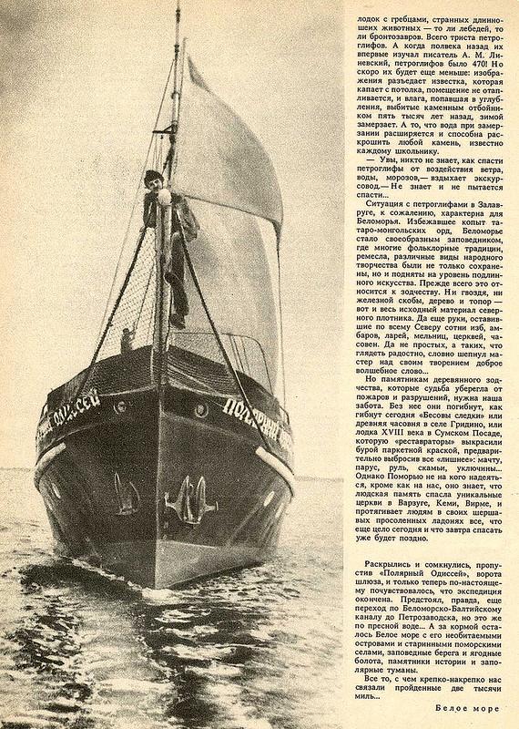 vokrugsveta 1987005