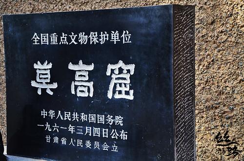 dunhuang51