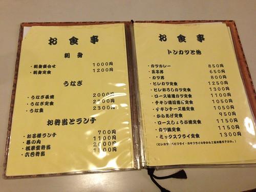 aichi-tahara-grill-hana-menu01