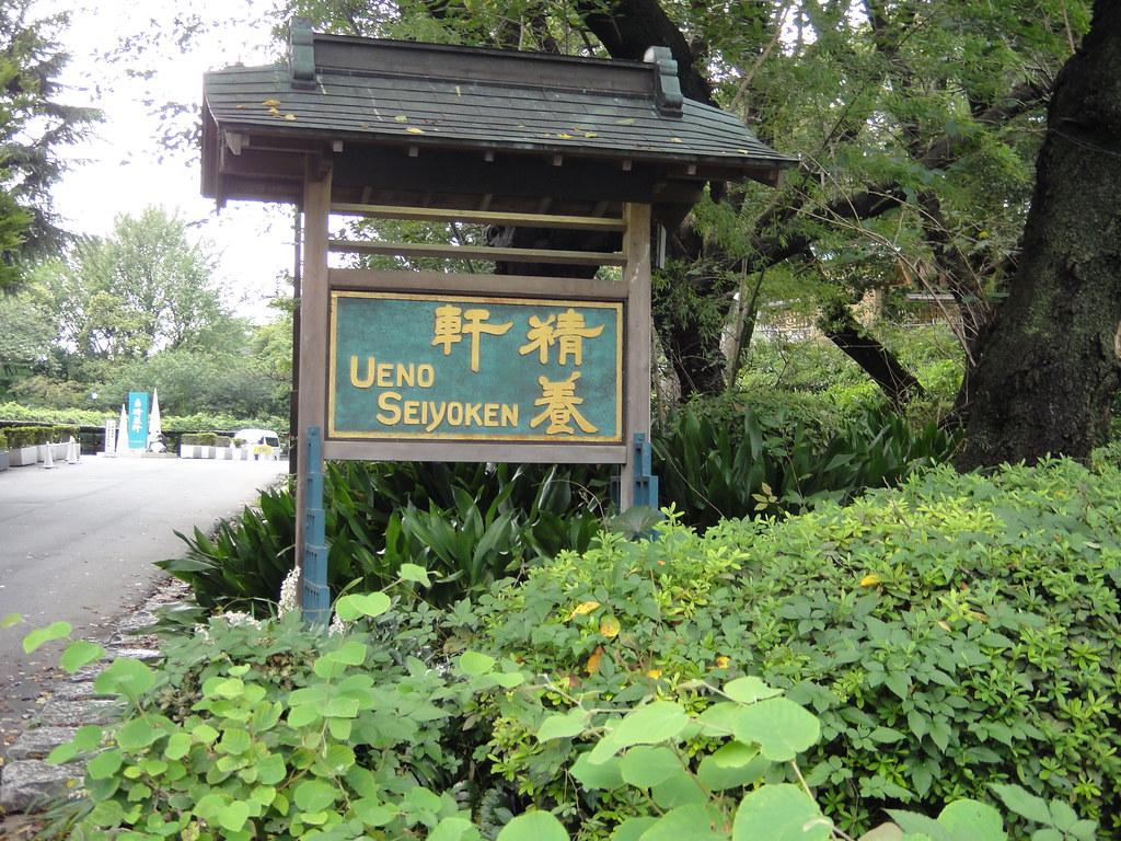 Ueno Seiyoken skylt