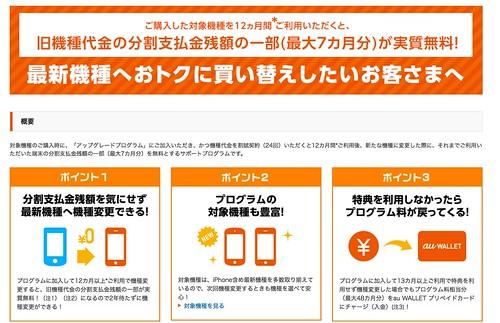 アップグレードプログラム___スマートフォン・携帯電話___au