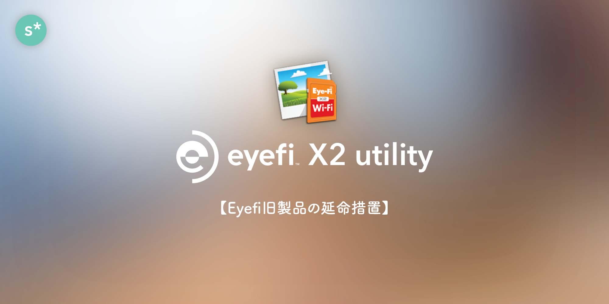 eyefi_endoflife