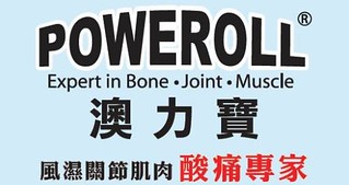 poweroll