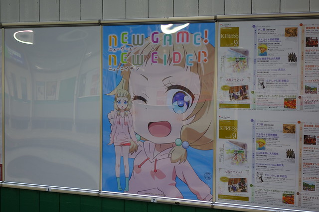 2016/09 叡山電車×NEW GAME! コラボポスター #17