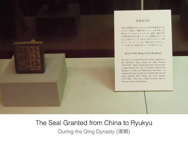 清朝给琉球国王颁发的印