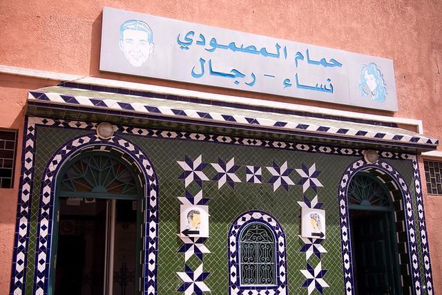 Hammams durables au Maroc