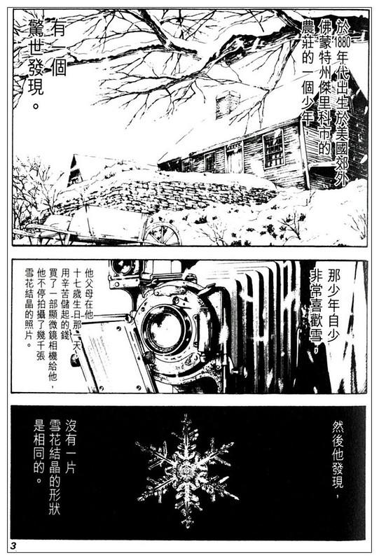 漫畫圖11