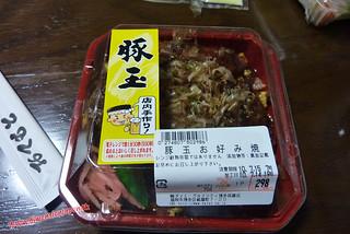 P1060798 Okonomiyaki pa llevar, Cenando en el Ryokan Kashima Honkan (Fukuoka) 14-07-2010