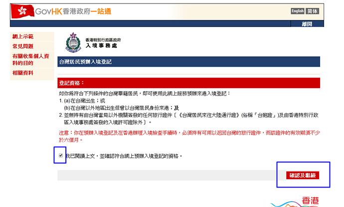 6 香港旅遊 香港入境 台灣居民預辦入境登記 港簽 線上港簽 網路港簽