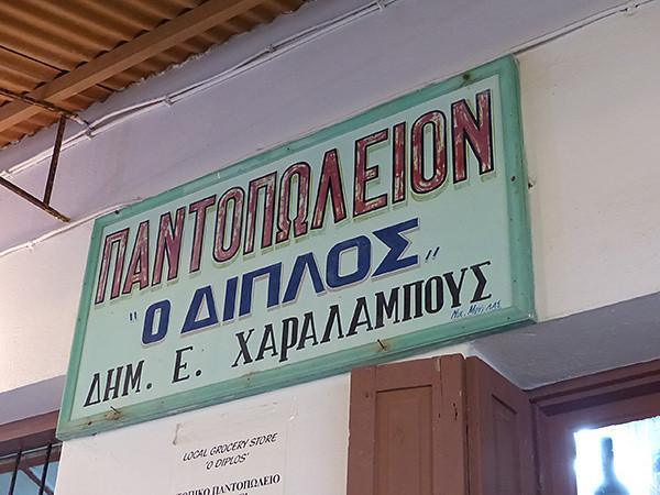 pantopoleion Paros