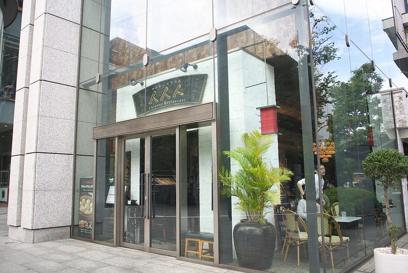 人人人 東京ビルTOKIA店 (レンレンレン)