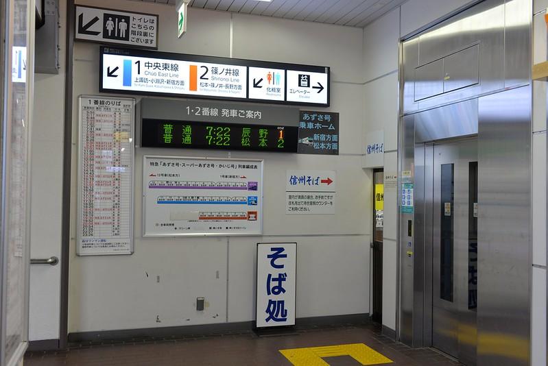 塩尻駅の駅そば 長野旅行 2016年8月15日-17日