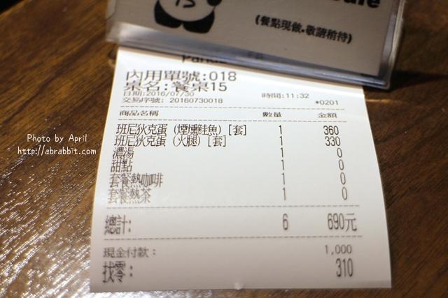 29258140505 9f384830c4 o - [台中]Panda Caf'e胖達咖啡輕食館--早午餐還不錯,班尼狄克蛋好好食@大墩四街 南屯區
