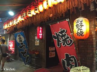 CIRCLEG 紅磡 加太賀 食店 遊記 (1)