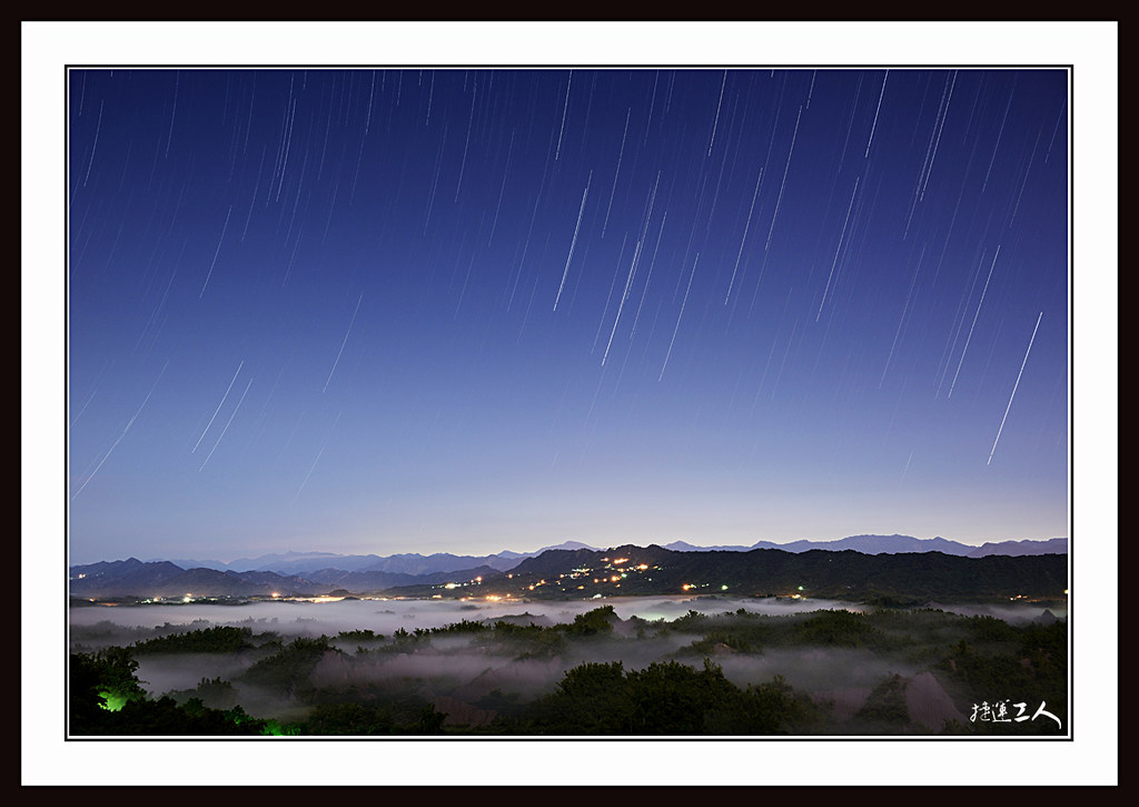 ++二寮星空。雲海。斜射光++