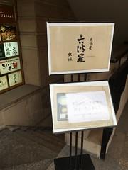 六波羅 串揚げ ランチ 赤坂  2016.9.2