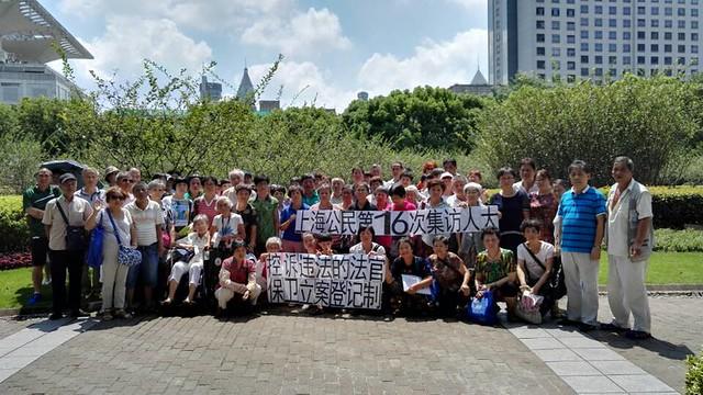 上海公民第16次集访人大、高院督促处理违法的法官
