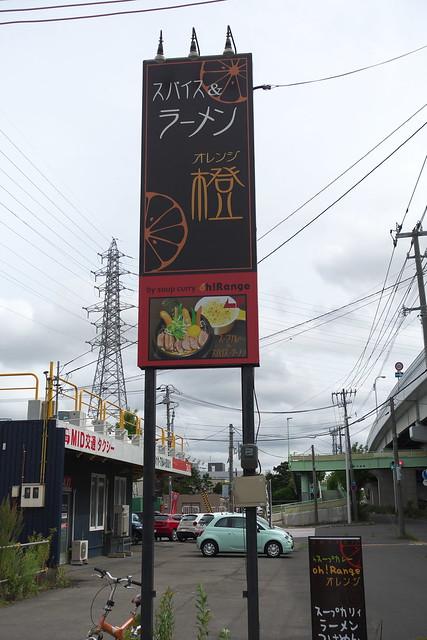 スパイス&ラーメン 橙~オレンジ_01