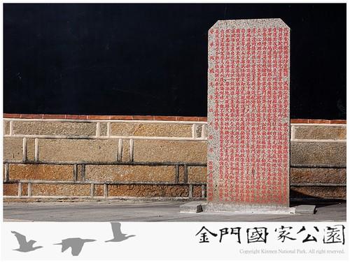 嚴禁爭佔后浦許姓渡頭世業碑-02