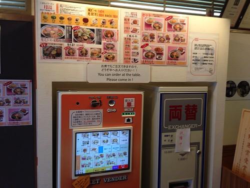 kumamoto-city-keika-ramen-ticket-vending-machine