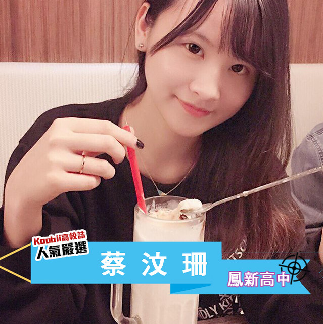 Koobii人氣嚴選202【鳳新高中-蔡汶珊】- -設計少女迷糊Style
