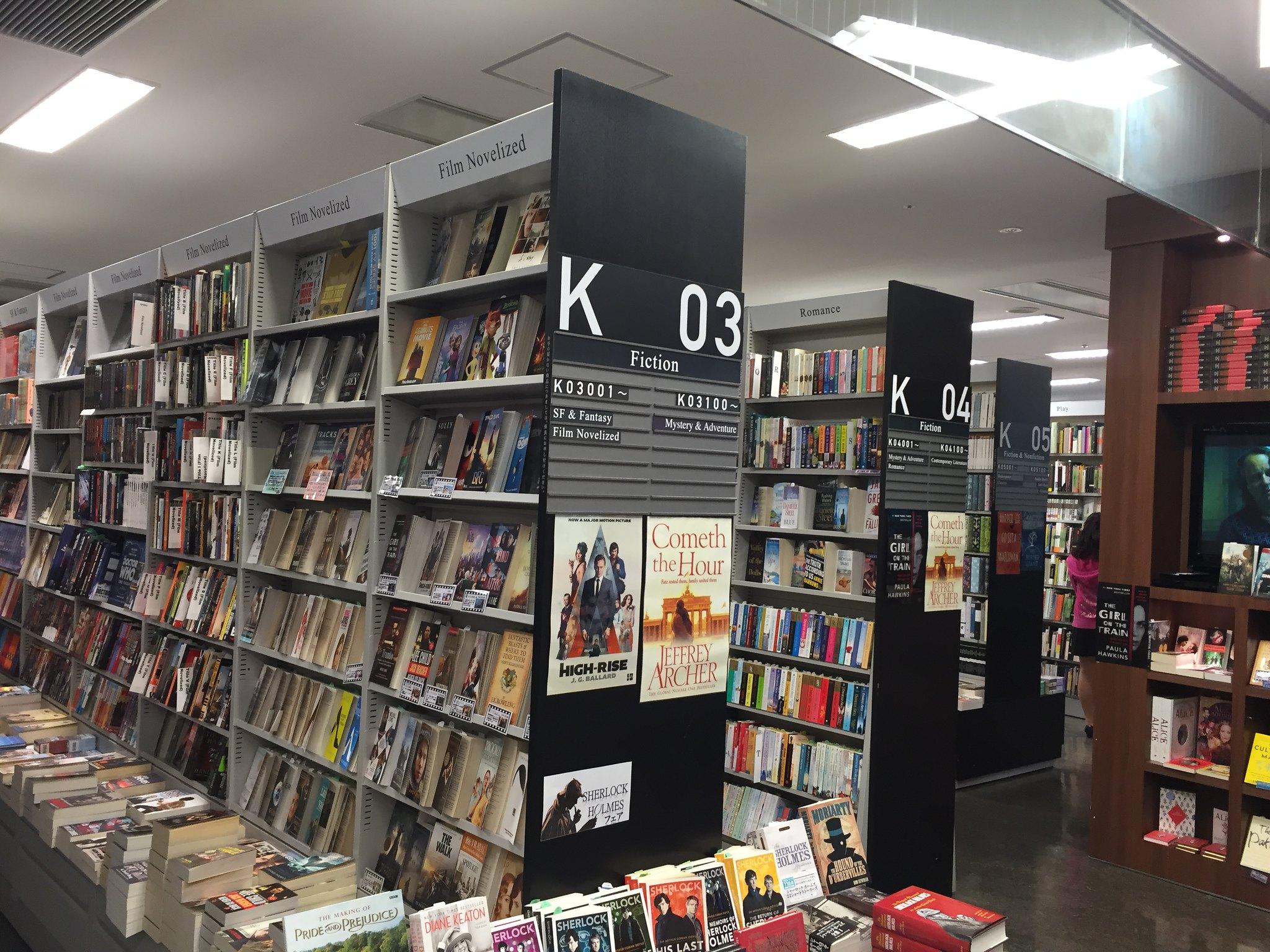 Bokhandel i Japan - Engelska böcker