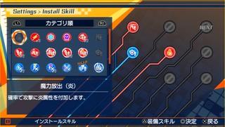 Fate_Extella_System_Install_Skill_02
