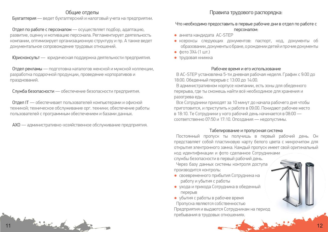 pytevoditel_page-7