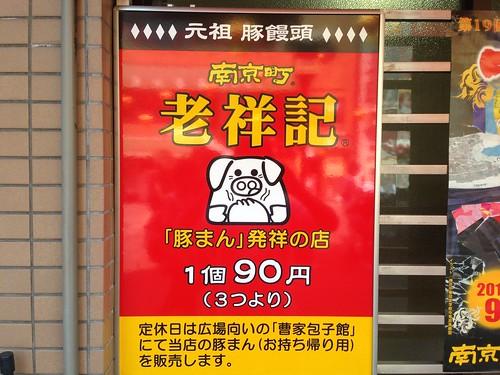 hyogo-kobe-roushouki-menu