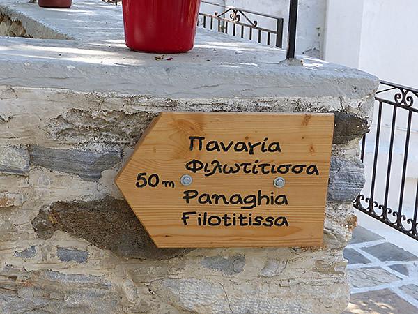 panaghia Filotitissa