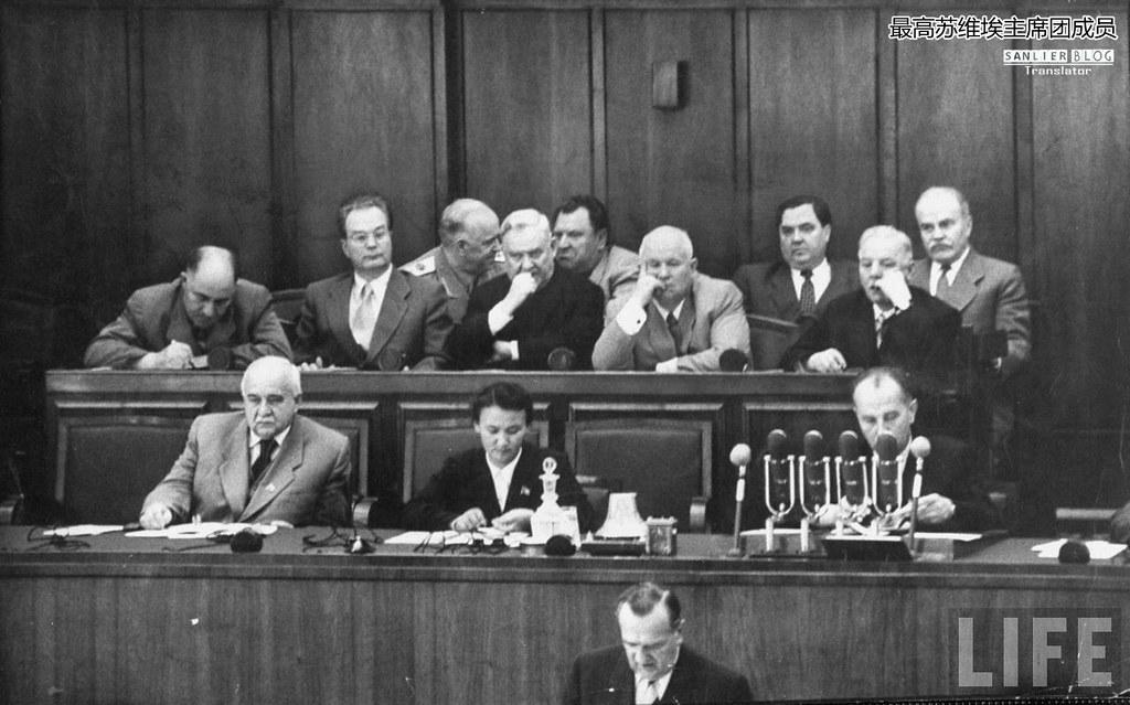 1956年苏联政治与社会生活17