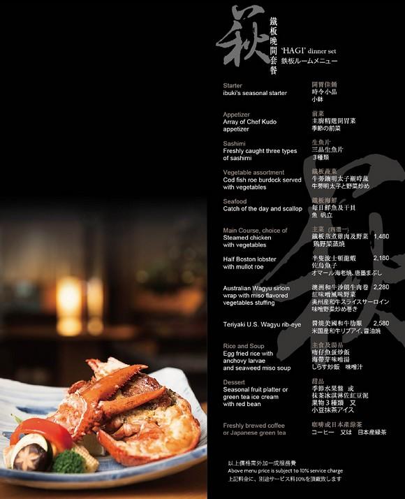 台北鐵板燒日本料理香格里拉遠東06