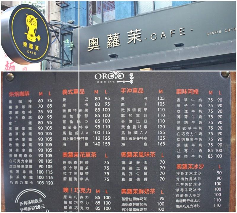 奧蘿茉OROMO -台北咖啡館-不限時間免費網路 (3)