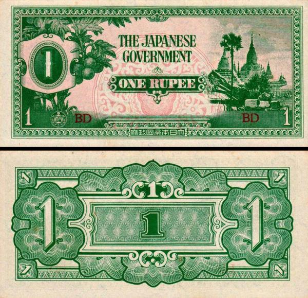 1 Rupia Barma 1942, P14b