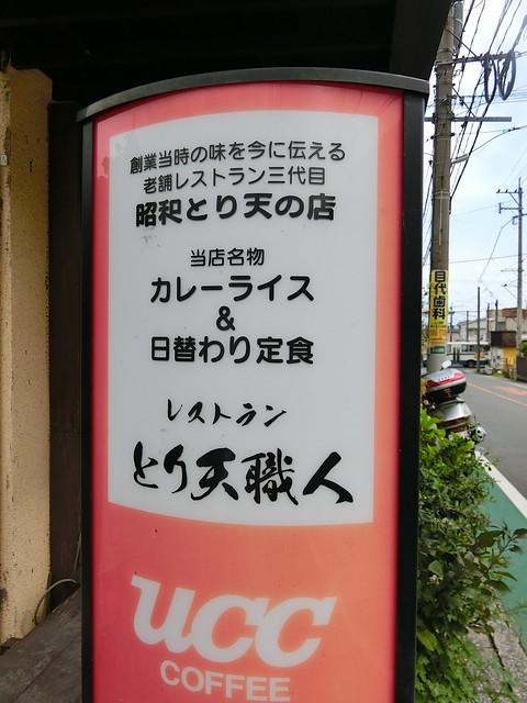20161017_とり天職人(大分県別府市) (6)