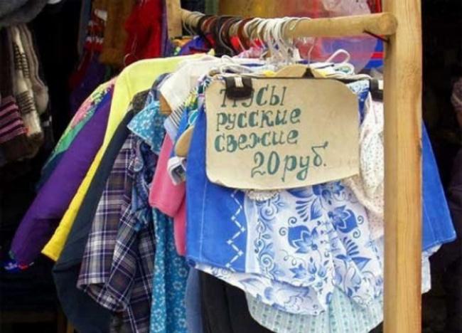 Базарные перлы, или замануха для покупателей - ПоЗиТиФфЧиК - сайт позитивного настроения!