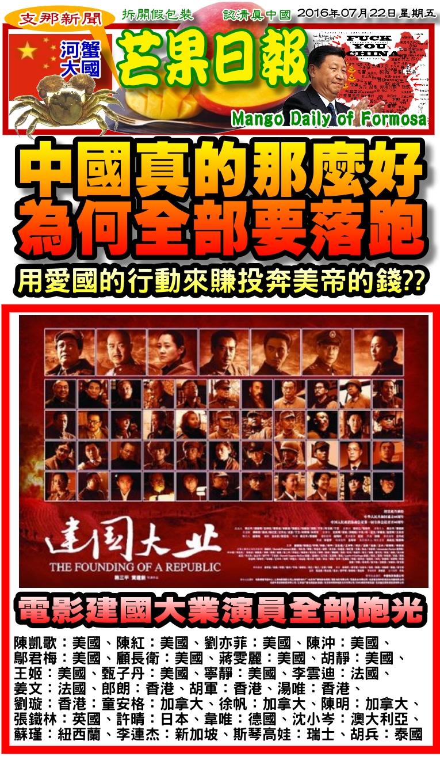 160722芒果日報--支那新聞--中國真的那麼好,為何全數要落跑
