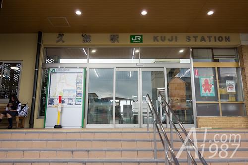 JR Kuji Station