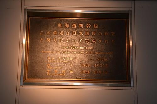 東海道新幹線開業記念