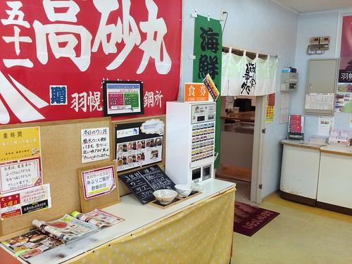 hokkaido-haboro-kitanonishinyasan-entrance