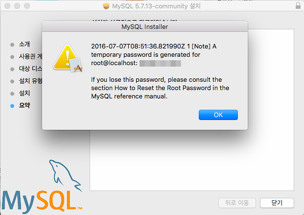 Install MySQL Completed