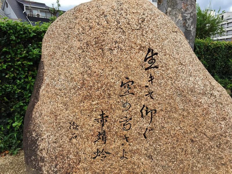 夏目漱石の碑 #3