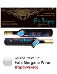 Fata Morgana_thumb