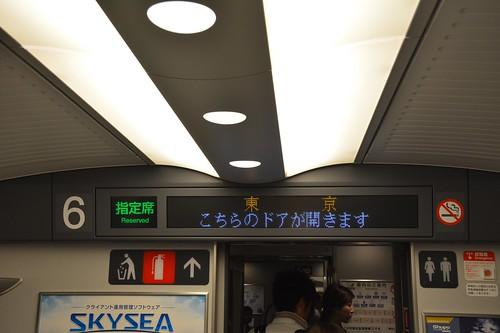 初めまして、東京